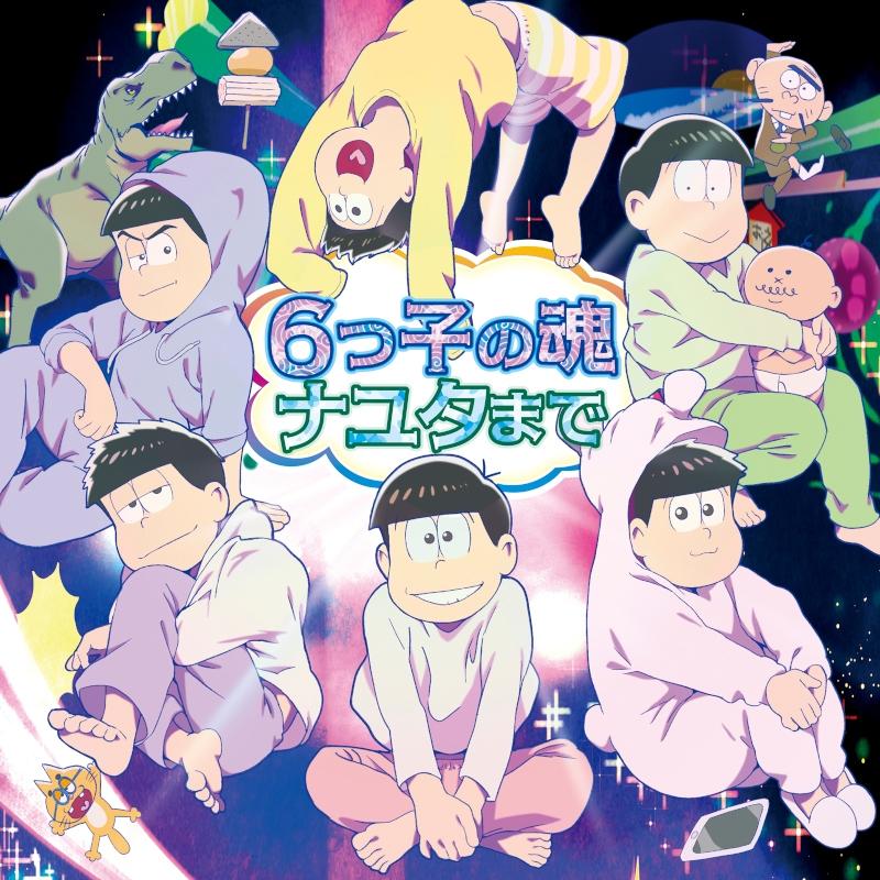 【主題歌】TV おそ松さん 第3期 第2クール OP「6つ子の魂ナユタまで」/A応P
