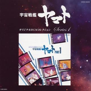 【アルバム】オリジナルBGMコレクション 宇宙戦艦ヤマト PART-1