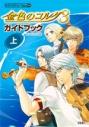 【攻略本】金色のコルダ3 ガイドブック(上)の画像