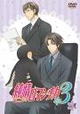【DVD】TV 純情ロマンチカ3 第4巻 通常版の画像