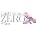【アルバム】ゼロの使い魔 ~Last Song from ZERO~の画像
