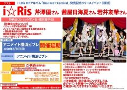 i☆Ris 4thアルバム「Shall we☆Carnival」発売記念リリースイベント【横浜】画像
