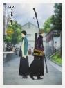 【Blu-ray】TV ツルネ -風舞高校弓道部- 第三巻の画像