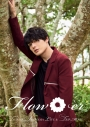 【DVD】崎山つばさ/Flow*er ~TSUBASA SAKIYAMA LIVE & TRIP MOVIE~ 通常版の画像