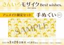 【コミック】きんいろモザイク Best wishes. アニメイト限定セット【手ぬぐい付き】の画像