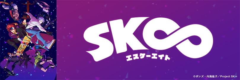 SK∞ エスケーエイトのバナー画像