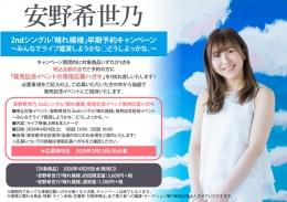 安野希世乃 2ndシングル「晴れ模様」早期予約キャンペーン ~みんなでライブ鑑賞しようかな○どうしよっかな。~画像