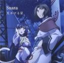 【主題歌】TV うたわれるもの 偽りの仮面 OP「天かける星」/Suara 通常盤の画像