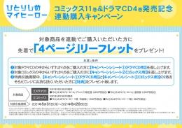 「ひとりじめマイヒーロー」コミックス11巻&ドラマCD4巻発売記念 連動購入キャンペーン画像