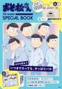 【ムック】おそ松さん 3rd season SPECIAL BOOKの画像