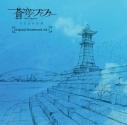 【サウンドトラック】TV 蒼穹のファフナーEXODUS オリジナルサウンドトラック vol.1の画像