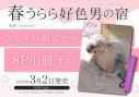 【コミック】春うらら好色男の宿 アニメイト限定セット【8P小冊子付き】の画像