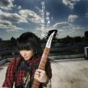 【アルバム】新谷良子/空にとける虹と君の声の画像