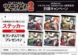 BD&DVDツキウタ。THE ANIMATION 2発売記念旧譜キャンペーン画像