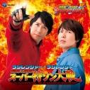 【アルバム】ラジレンジャー×ラジレンジャー鈴村&神谷 スーパー特ソン大戦の画像