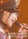 """【DVD】新谷良子/""""はっぴぃ・はっぴぃ・すまいる '07"""" chu→lip☆ARMY in U-PORTの画像"""