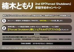 楠木ともり 2nd EP「Forced Shutdown」早期予約キャンペーン画像