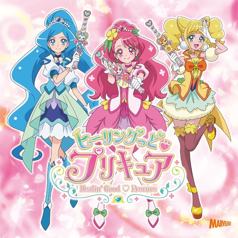 【主題歌】TV ヒーリングっど・プリキュア OP&ED/北川理恵・Machico CD+DVD盤