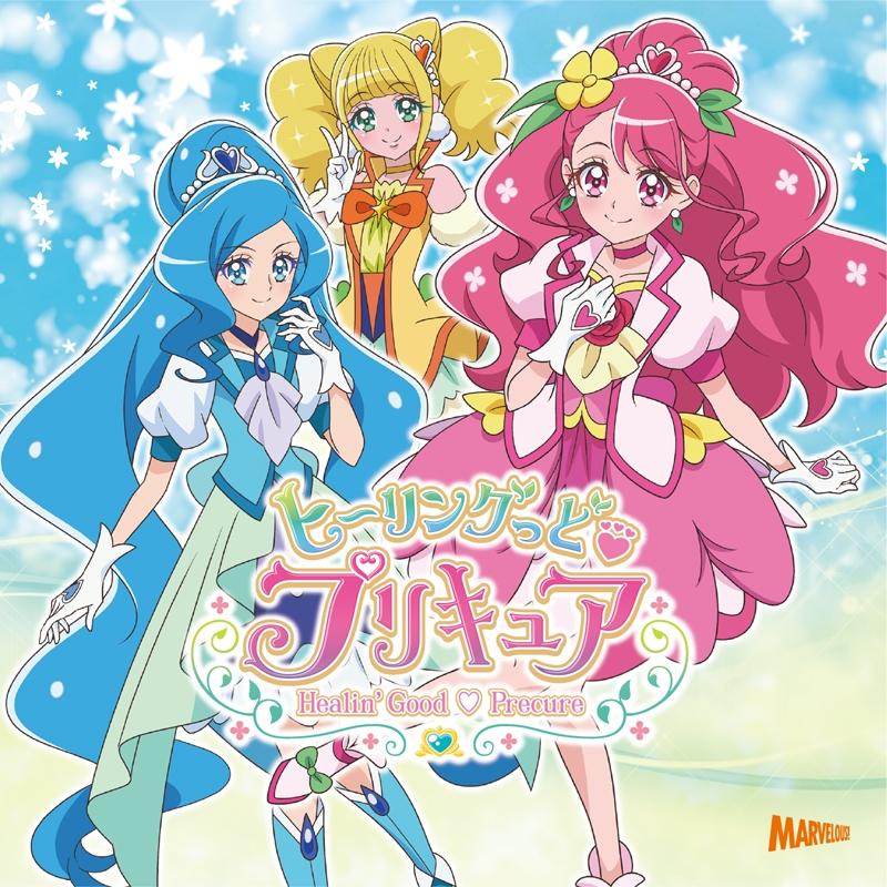 【主題歌】TV ヒーリングっど・プリキュア OP&ED/北川理恵・Machico 通常盤