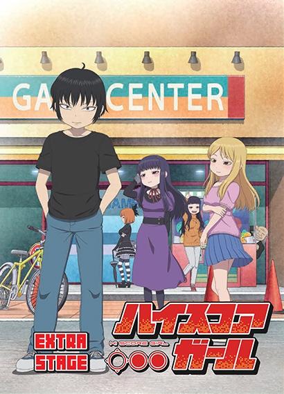 【Blu-ray】OVA ハイスコアガール EXTRA STAGE 初回仕様版