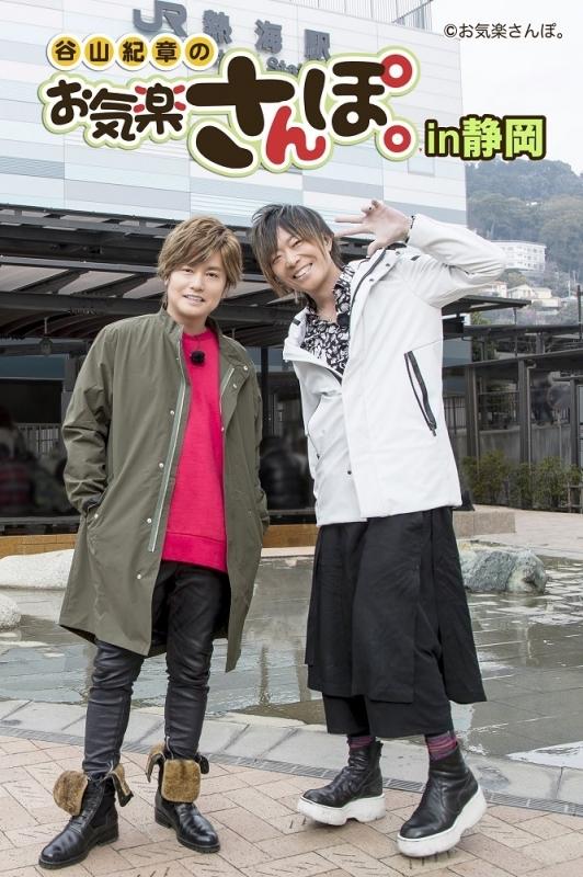 【DVD】谷山紀章のお気楽さんぽ。 in静岡