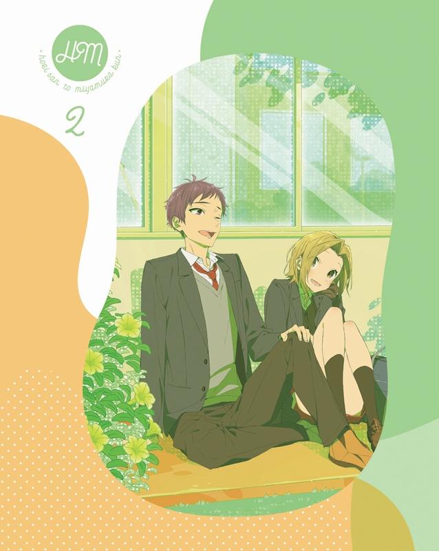 【DVD】TV ホリミヤ 2 完全生産限定版