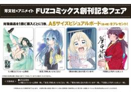 芳文社×アニメイト FUZコミックス創刊記念フェア画像