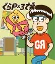 【Blu-ray】GRANRODEO ショートアニメ ぐらP&ろで夫 通常版の画像