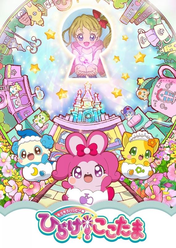 【DVD】TV キラキラハッピー★ ひらけ!ここたま DVD BOX vol.1