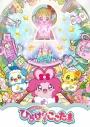 【DVD】TV キラキラハッピー★ ひらけ!ここたま DVD BOX vol.1の画像