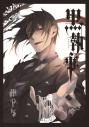 【コミック】黒執事(28)の画像