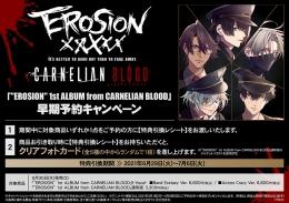 "「""EROSION"" 1st ALBUM from CARNELIAN BLOOD」早期予約キャンペーン画像"