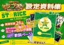 【グッズ-設定資料集】ラブ米 -WE LOVE RICE-  舞台 「Endless rice riot/ST☆RICE」 設定資料集の画像