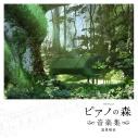 【アルバム】TV ピアノの森 音楽集の画像