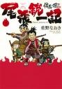 【コミック】信長の忍び外伝 尾張統一記(2)の画像