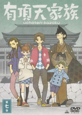 【DVD】TV 有頂天家族 第七巻