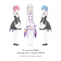 【アルバム】TV Re:ゼロから始める異世界生活 キャラクターソングアルバムの画像