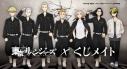 【くじメイト】TVアニメ『東京リベンジャーズ』 くじメイトの画像