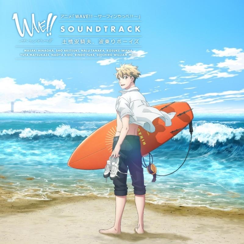 【サウンドトラック】WAVE!!~サーフィンやっぺ!!~ SOUNDTRACK