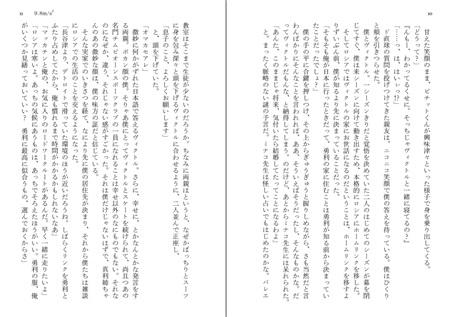 アニメイト | 【同人誌】9.8メー...