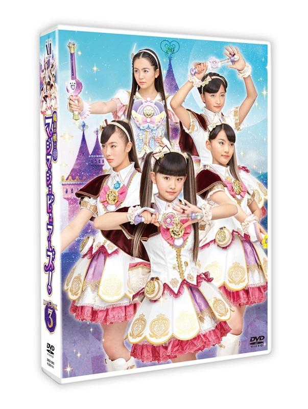 【DVD】魔法×戦士 マジマジョピュアーズ! DVD BOX vol.3