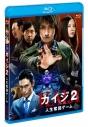 【Blu-ray】映画 実写版 カイジ2 人生奪回ゲームの画像