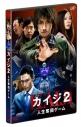 【DVD】映画 実写版 カイジ2 人生奪回ゲーム 通常版の画像