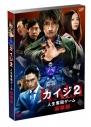 【DVD】映画 実写版 カイジ2 人生奪回ゲーム 豪華版の画像