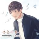 【ドラマCD】恋色始標 Sweet Days FILM.6 時津 要(CV.梅原裕一郎)の画像