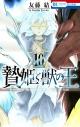 【コミック】贄姫と獣の王(10)の画像