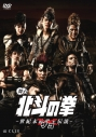 【DVD】舞台 北斗の拳-世紀末ザコ伝説-の画像
