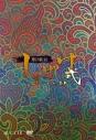【DVD】ミュージカル しゃばけ 弐 ~空のビードロ・畳紙~の画像
