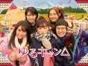 【Blu-ray】TVドラマ ゆるキャン△ Blu-ray BOXの画像