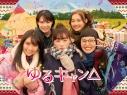【DVD】TVドラマ ゆるキャン△ DVD BOXの画像